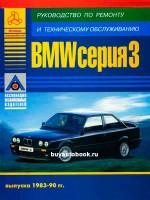 Руководство по ремонту и эксплуатации BMW 3. Модели с 1983 по 1990 год выпуска, оборудованные бензиновыми и дизельными двигателями