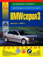 Руководство по ремонту и эксплуатации BMW 3. Модели с 1990 года выпуска, оборудованные бензиновыми и дизельными двигателями