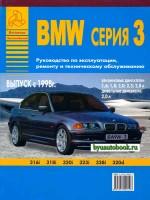 Руководство по ремонту и эксплуатации BMW 3. Модели с 1998 года выпуска, оборудованные бензиновыми и дизельными двигателями