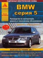 Руководство по ремонту и эксплуатации BMW 5. Модели с 2003 года выпуска, оборудованные бензиновыми и дизельными двигателями