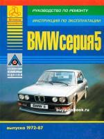 Руководство по ремонту и эксплуатации BMW 5. Модели с 1972 по 1987 год выпуска, оборудованные бензиновыми двигателями