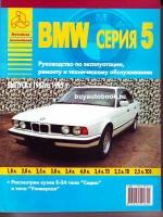 Руководство по ремонту и эксплуатации BMW 5. Модели с 1987 по 1995 год выпуска, оборудованные бензиновыми и дизельными двигателями