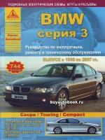 Руководство по ремонту, инструкция по эксплуатации BMW 3. Модели с 1998 по 2007 год выпуска, оборудованные бензиновыми и дизельными двигателями