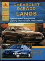 Руководство по ремонту и эксплуатации Daewoo Lanos / Chevrolet Lanos в фотографиях. Модели с 1996 по 2004 год, оборудованные бензиновыми двигателями