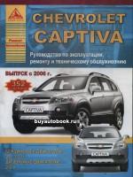 Руководство по ремонту и эксплуатации Chevrolet Captiva. Модели с 2006 года выпуска, оборудованные бензиновыми двигателями
