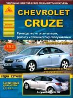 Руководство по ремонту и эксплуатации Chevrolet Cruze. Модели с 2008 года выпуска, оборудованные бензиновыми двигателями.