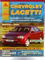 Руководство по ремонту Chevrolet Lacetti, инструкция по эксплуатации. Модели с 2002 года выпуска, оборудованные бензиновыми двигателями.
