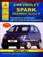 Руководство по ремонту и эксплуатации Chevrolet Spark / Daewoo Matiz II. Модели с 2005 года выпуска, оборудованные бензиновыми двигателями.