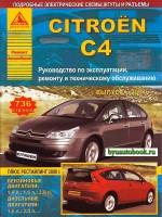 Руководство по ремонту и эксплуатации Citroen C4. Модели с 2004 года выпуска, оборудованные бензиновыми и дизельными двигателями