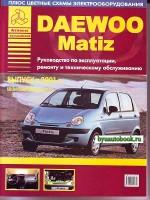 Руководство по ремонту и эксплуатации Daewoo Matiz. Модели с 2001 года выпуска, оборудованные бензиновыми двигателями.