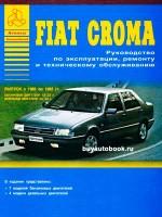 Руководство по ремонту и эксплуатации Fiat Croma. Модели с 1985 по 1993 год выпуска, оборудованные бензиновыми и дизельными двигателями