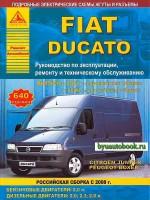 Руководство по ремонту и эксплуатации Fiat Ducato. Модели с 2002 года выпуска, оборудованные бензиновыми и дизельными двигателями