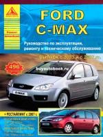 Руководство по ремонту, инструкция по эксплуатации Ford C-Max. Модели с 2003 года выпуска, оборудованные бензиновыми и дизельными двигателями