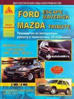 Руководство по ремонту и эксплуатации Ford Escape / Maverick / Mazda Tribute. Модели с 2000 года выпуска, оборудованные бензиновыми двигателями