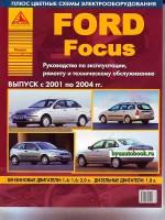 Руководство по ремонту и эксплуатации Ford Focus. Модели с 2001 по 2004 год выпуска, оборудованные бензиновыми и дизельными двигателями