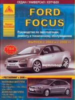 Руководство по ремонту и эксплуатации Ford Focus. Модели с 2004 года выпуска, оборудованные бензиновыми и дизельными двигателями