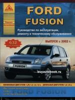 Руководство по ремонту и эксплуатации Ford Fusion. Модели с 2002 года выпуска, оборудованные бензиновыми и дизельными двигателями
