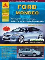 Руководство по ремонту и эксплуатации Ford Mondeo. Модели с 2007 года выпуска, оборудованные бензиновыми и дизельными двигателями