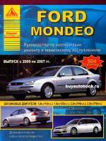 Руководство по ремонту и эксплуатации Ford Mondeo. Модели с 2000 по 2007 год выпуска, оборудованные бензиновыми и дизельными двигателями