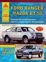 Руководство по ремонту и эксплуатации Ford Ranger / Mazda BT-50. Модели с 2006 года выпуска, оборудованные дизельными двигателями
