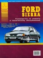 Руководство по ремонту и эксплуатации Ford Sierra. Модели с 1982 по 1993 год выпуска, оборудованные бензиновыми и дизельными двигателями