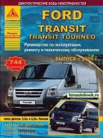 Руководство по ремонту и эксплуатации Ford Transit / Transit Tourneo. Модели с 2006 года выпуска, оборудованные бензиновыми и дизельными двигателями