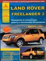 Руководство по ремонту и эксплуатации Land Rover Freelander 2. Модели с 2006 года выпуска, оборудованные бензиновыми и дизельными двигателями