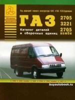 Каталог деталей и сборочных единиц ГАЗ 2705 / 3221 Газель Бизнес. Модели, оборудовнные бензиновыми двигателями
