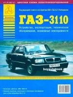 Руководство по ремонту и эксплуатации GAZ 3110. Модели с 1997 по 2004 год выпуска, оборудованные бензиновыми двигателями