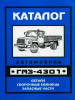 Каталог деталей и сборочных единиц  ГАЗ 4301. Модели с 1992 по 1995 год выпуска, оборудованные дизельными двигателями