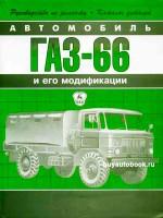 Руководство по ремонту и эксплуатации GAZ 66 / ГАЗ 66. Модели с 1964 по 1999 год выпуска, оборудованные бензиновыми двигателями