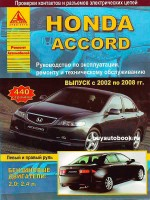 Руководство по ремонту и эксплуатации Honda Accord. Модели с 2002 по 2008 год выпуска, оборудованные бензиновыми двигателями