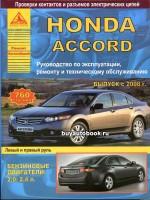 Руководство по ремонту, инструкция по эксплуатации Honda Accord. Модели с 2008 года выпуска, оборудованные бензиновыми двигателями