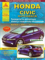 Руководство по ремонту и эксплуатации Honda Civic 5D. Модели с 2006 года выпуска, оборудованные бензиновыми двигателями