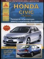 Руководство по ремонту и эксплуатации Honda Civic 4D. Модели с 2006 года выпуска, оборудованные бензиновыми двигателями