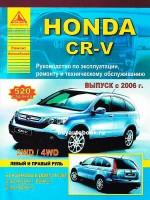 Руководство по ремонту и эксплуатации Honda CR-V. Модели с 2006 года выпуска, оборудованные бензиновыми двигателями