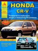 Руководство по ремонту и эксплуатации Honda CR-V. Модели с 2001 по 2007 год выпуска, оборудованные бензиновыми двигателями