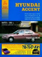 Руководство по ремонту и эксплуатации Hyundai Accent. Модели с 1995 года выпуска, оборудованные бензиновыми двигателями