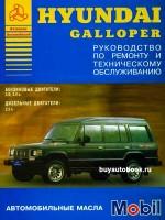 Руководство по ремонту и эксплуатации Hyundai Galloper. Модели с 1991 года выпуска, оборудованные бензиновыми и дизельными двигателями