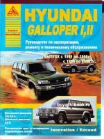 Руководство по ремонту и эксплуатации Hyundai Galloper I / Galloper II. Модели с 1991 по 2004 год выпуска, оборудованные бензиновыми и дизельными двигателями