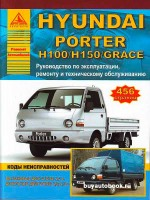 Руководство по ремонту и эксплуатации Hyundai Porter / H100 / Н150 / Grace. Модели, оборудованные бензиновыми и дизельными двигателями