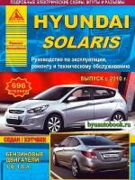 Руководство по ремонту и эксплуатации Hyundai Solaris. Модели с 2010 года выпуска, оборудованные бензиновыми двигателями