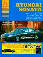 Руководство по ремонту и эксплуатации Hyundai Sonata. Модели с 1993 года выпуска, оборудованные бензиновыми двигателями