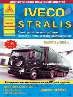 Руководство по ремонту и эксплуатации Iveco Stralis. Модели с 2002 года выпуска, оборудованные дизельными двигателями