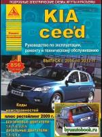 Руководство по ремонту и эксплуатации Kia Ceed. Модели с 2006 по 2012 год выпуска, оборудованные бензиновыми и дизельными двигателями.