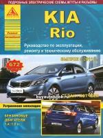Руководство по ремонту и эксплуатации Kia Rio 3. Модели с 2011 года, оборудованные бензиновыми двигателями