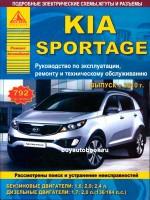 Руководство по ремонту и эксплуатации Kia Sportage. Модели с 2010 года выпуска, оборудованные бензиновыми и дизельными двигателями.