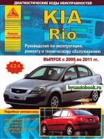 Руководство по ремонту и эксплуатации Kia Rio. Модели с 2005 по 2011 год выпуска, оборудованные бензиновыми и дизельными двигателями