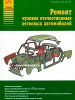 Руководство по ремонту отечественных легковых автомобилей