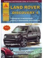 Руководство по ремонту и эксплуатации Land Rover Discovery 4 (+каталог запчастей). Модели с 2009 года выпуска, оборудованные бензиновыми и дизельными двигателями